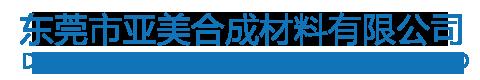 东莞市亚美合成材料有限公司